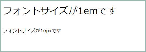【em指定の場合】