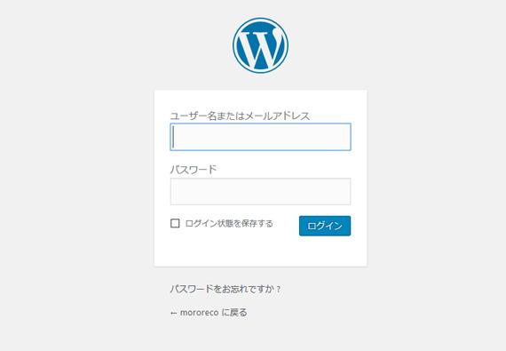 WorsPressの管理画面へログイン