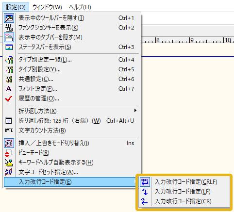 入力改行コード指定(sakuraエディタ)