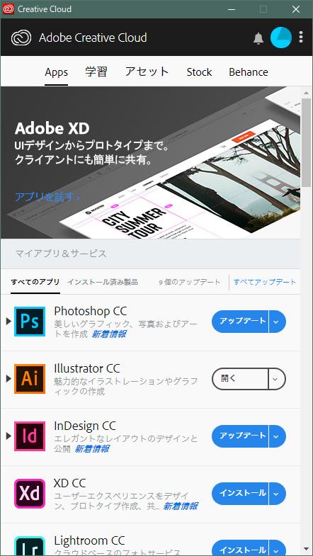 「Adobe Creative Cloud」のデスクトップアプリケーション