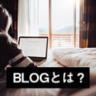 ブログとは?