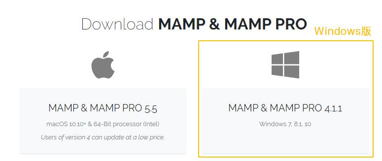 MAMP Windows版をダウンロード